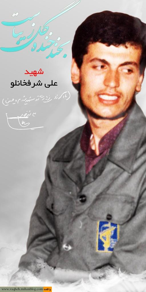 شهید علی شرفخانلو