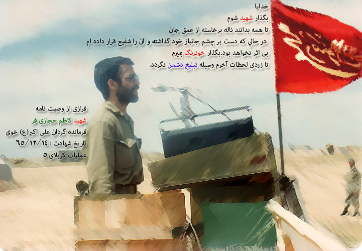 شهید حجازی فر